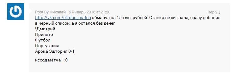 Отрицательный отзыв о мошеннике Дмитрие Лацевиче elit-dog.org №1