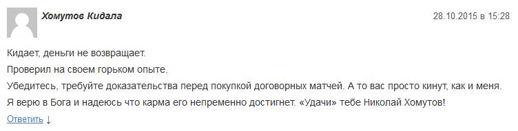 Отрицательный отзыв о мошеннике Николае Хомутове №1