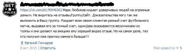 Отрицательный отзыв о мошеннике Марке Любимове marklubimof.ru №1