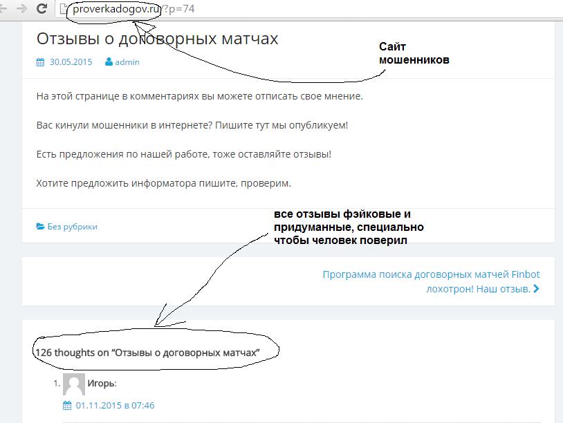 Липовые отзывы на мошенническом сайте proverkadogov.ru