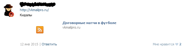 Отрицательный отзыв о мошеннике Дамире Ахмудове vkmailpro.ru №10