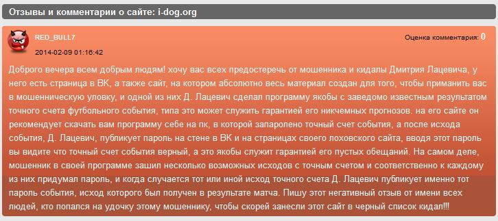 Отрицательный отзыв о мошеннике Дмитрие Лацевиче elit-dog.org №7