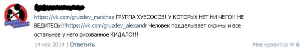 Отрицательный отзыв о мошеннике Александре Груздеве g-match.org №8