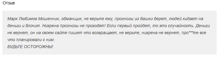 Отрицательный отзыв о мошеннике Марке Любимове marklubimof.ru №10