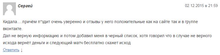 Отрицательный отзыв о мошеннике Олеге Васильченко safe-dog.ru №7