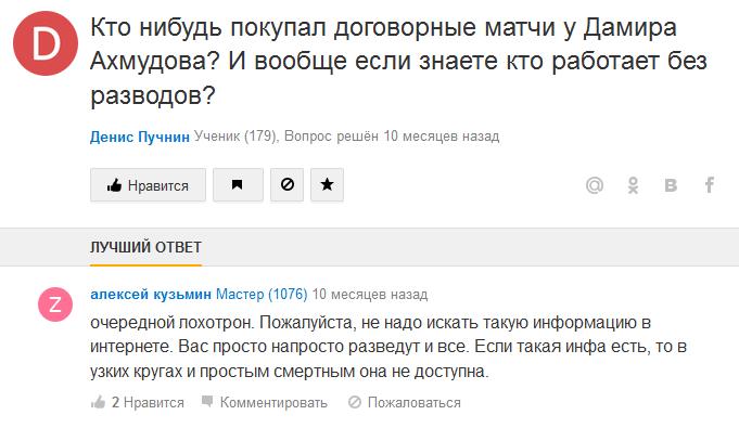Отрицательный отзыв о мошеннике Дамире Ахмудове vkmailpro.ru №11