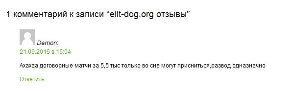 Отрицательный отзыв о мошеннике Дмитрие Лацевиче elit-dog.org №8