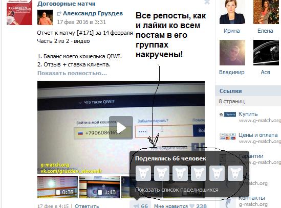 Скрин накрутки группы вконтакте мошенника Александра Груздева g-match.org