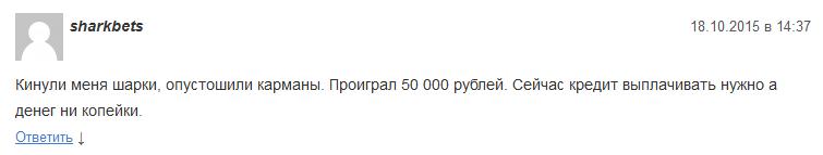 Отрицательный отзыв о мошеннике Максиме Харламове SHARKBETS №6