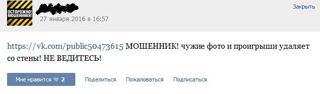 Второй отрицательный отзыв о мошеннике Александре Форбс