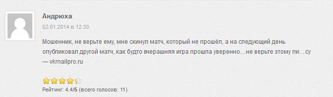 Отрицательный отзыв о мошеннике Дамире Ахмудове vkmailpro.ru №2