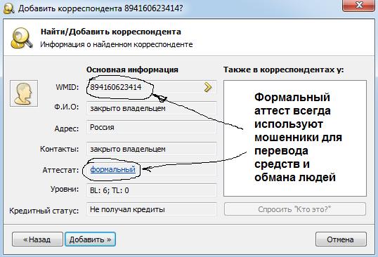 Формальный аттест Webmoney мошенника Дамира Ахмудова vkmailpro.ru