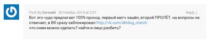 Отрицательный отзыв о мошеннике Дмитрие Лацевиче elit-dog.org №2