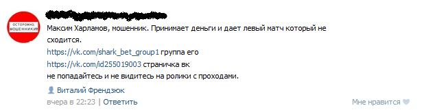Отрицательный отзыв о мошеннике Максиме Харламове SHARKBETS №1
