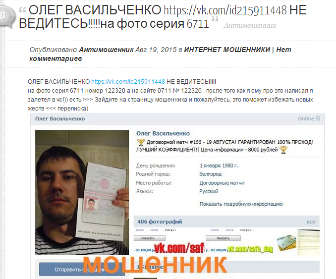 Отрицательный отзыв о мошеннике Олеге Васильченко safe-dog.ru №1
