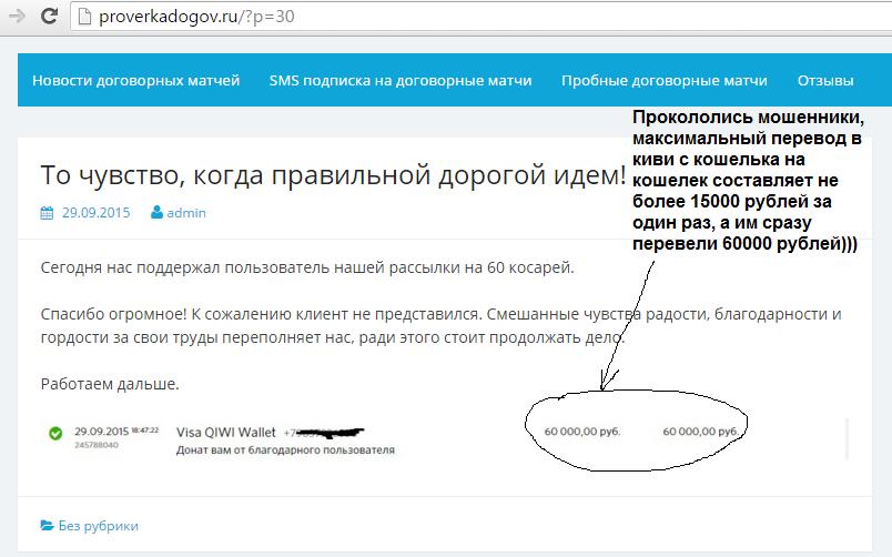 Прокол мошенников и кидал proverkadogov.ru