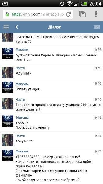 Развод мошенника Максима Харламова SHARKBETS вконтакте скрин №2