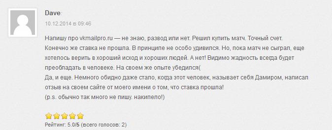 Отрицательный отзыв о мошеннике Дамире Ахмудове vkmailpro.ru №3
