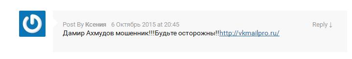 Отрицательный отзыв о мошеннике Дамире Ахмудове vkmailpro.ru №12