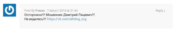 Отрицательный отзыв о мошеннике Дмитрие Лацевиче elit-dog.org №3
