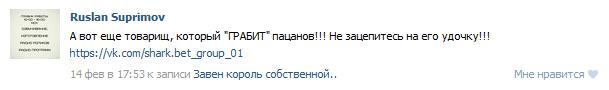 Отрицательный отзыв о мошеннике Максиме Харламове SHARKBETS №2