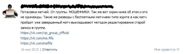 Отрицательный отзыв о мошеннике Андрее Ныркове MAFIFA №1