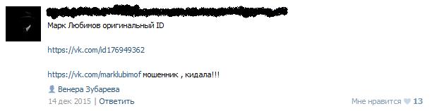 Отрицательный отзыв о мошеннике Марке Любимове marklubimof.ru №3