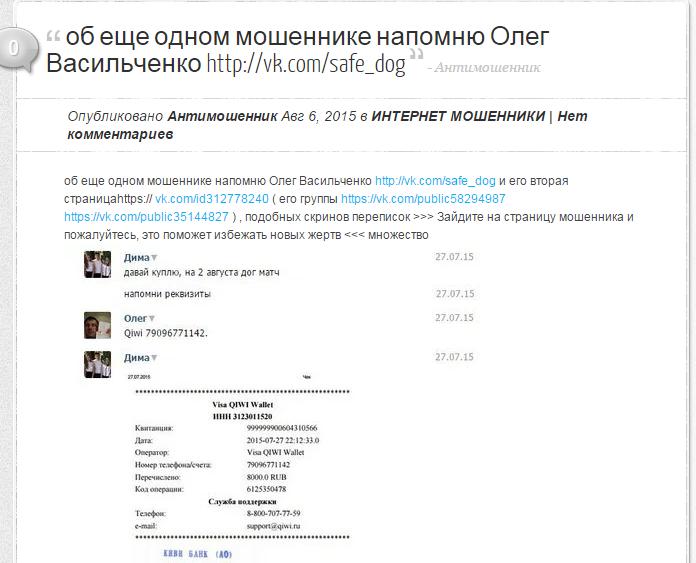 Отрицательный отзыв о мошеннике Олеге Васильченко safe-dog.ru №2 часть 1