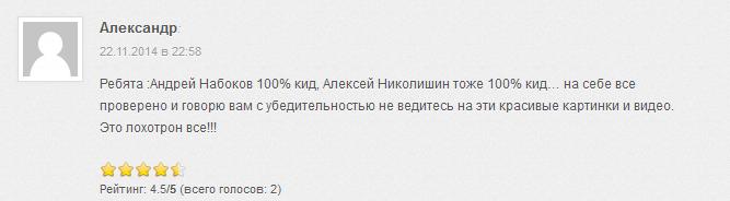 Отрицательный отзыв о мошеннике Андрее Набокове parlays.pro №7