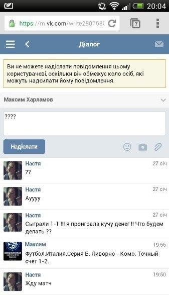 Развод мошенника Максима Харламова SHARKBETS вконтакте скрин №3
