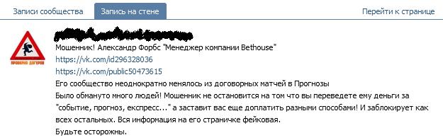 Третий отрицательный отзыв о мошеннике Александре Форбс