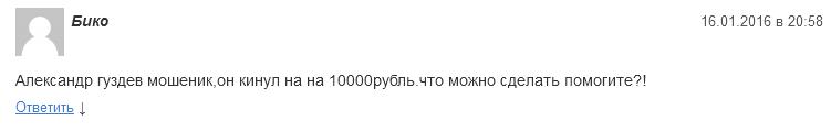 Отрицательный отзыв о мошеннике Александре Груздеве g-match.org №3