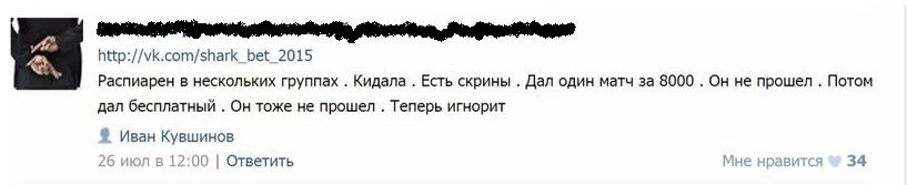 Отрицательный отзыв о мошеннике Максиме Харламове SHARKBETS №3