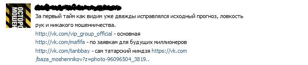 Подделка точного счета в группе мошенника Андрея Ныркова №1