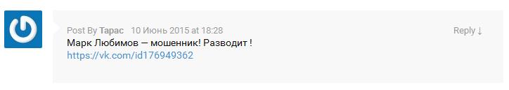 Отрицательный отзыв о мошеннике Марке Любимове marklubimof.ru №4