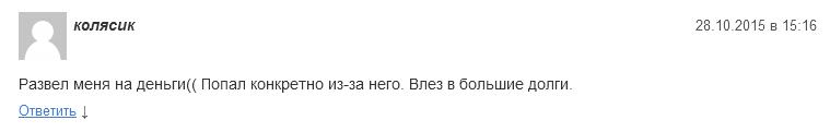 Отрицательный отзыв о мошеннике Андрее Набокове parlays.pro №3