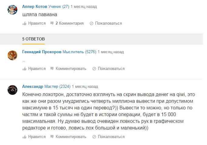 ru отзывы proverkadogov