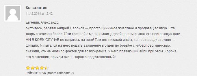 Отрицательный отзыв о мошеннике Андрее Набокове parlays.pro №8