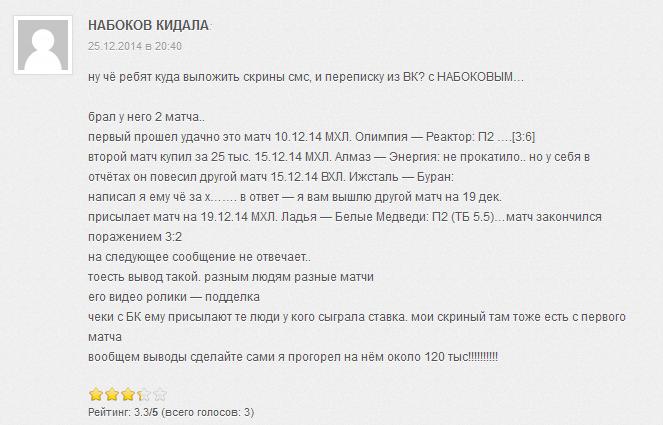 Отрицательный отзыв о мошеннике Андрее Набокове parlays.pro №9