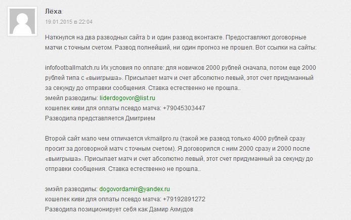 Отрицательный отзыв о мошеннике Дамире Ахмудове vkmailpro.ru №4
