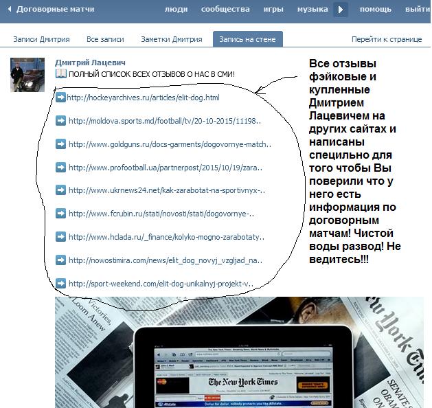 Липовые проплаченные отзывы мошенника Дмитрия Лацевича elit-dog.org