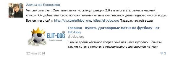 Отрицательный отзыв о мошеннике Дмитрие Лацевиче elit-dog.org №4