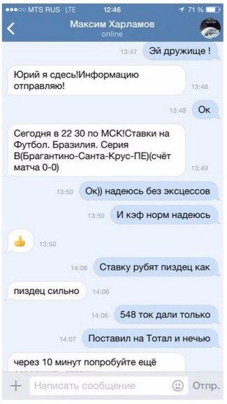 Развод мошенника Максима Харламова SHARKBETS вконтакте скрин №4