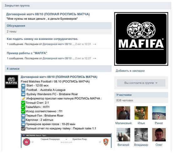 Подделка точного счета в группе мошенника Андрея Ныркова №2