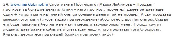 Отрицательный отзыв о мошеннике Марке Любимове marklubimof.ru №5