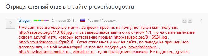 Отрицательный отзыв о мошенническом сайте proverkadogov.ru №5
