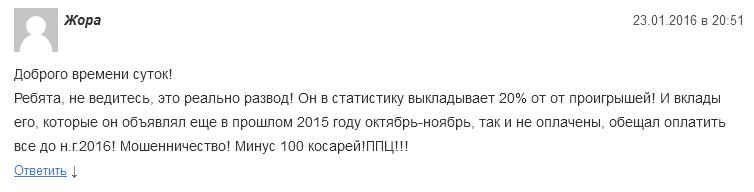 Отрицательный отзыв о мошеннике Андрее Набокове parlays.pro №4