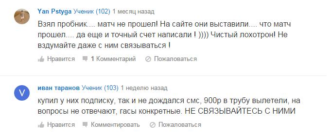 Отрицательный отзыв о мошенническом сайте proverkadogov.ru №3