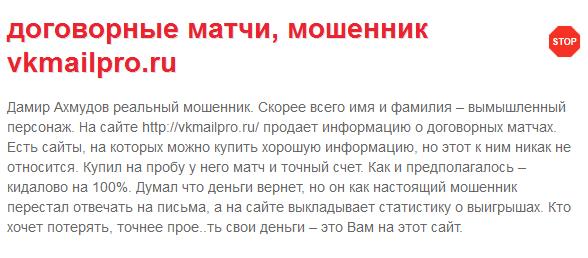 Отрицательный отзыв о мошеннике Дамире Ахмудове vkmailpro.ru №5