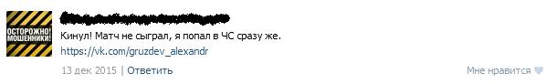 Отрицательный отзыв о мошеннике Александре Груздеве g-match.org №4